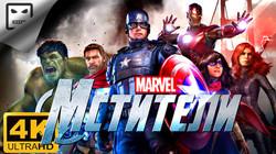 Мстители марвел Игрофильм Marvel's Aveng
