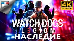 Watch Dogs Legion Наследие ИГРОФИЛЬМ 4K60FPS Прохождение без комментариев Сюжет фантастика