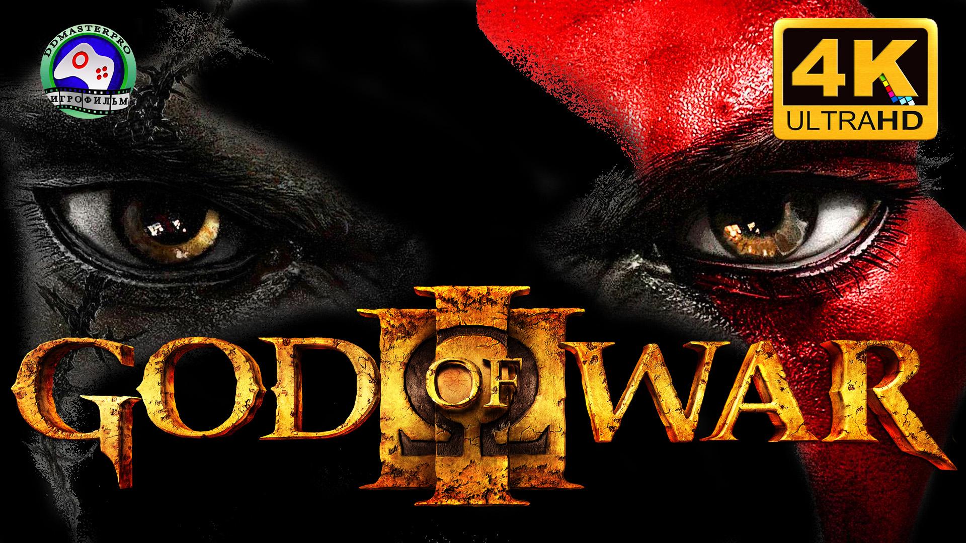 God of war 3 - Игрофильм2