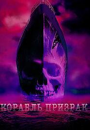 Книжная обложка Корабль призрак.jpg