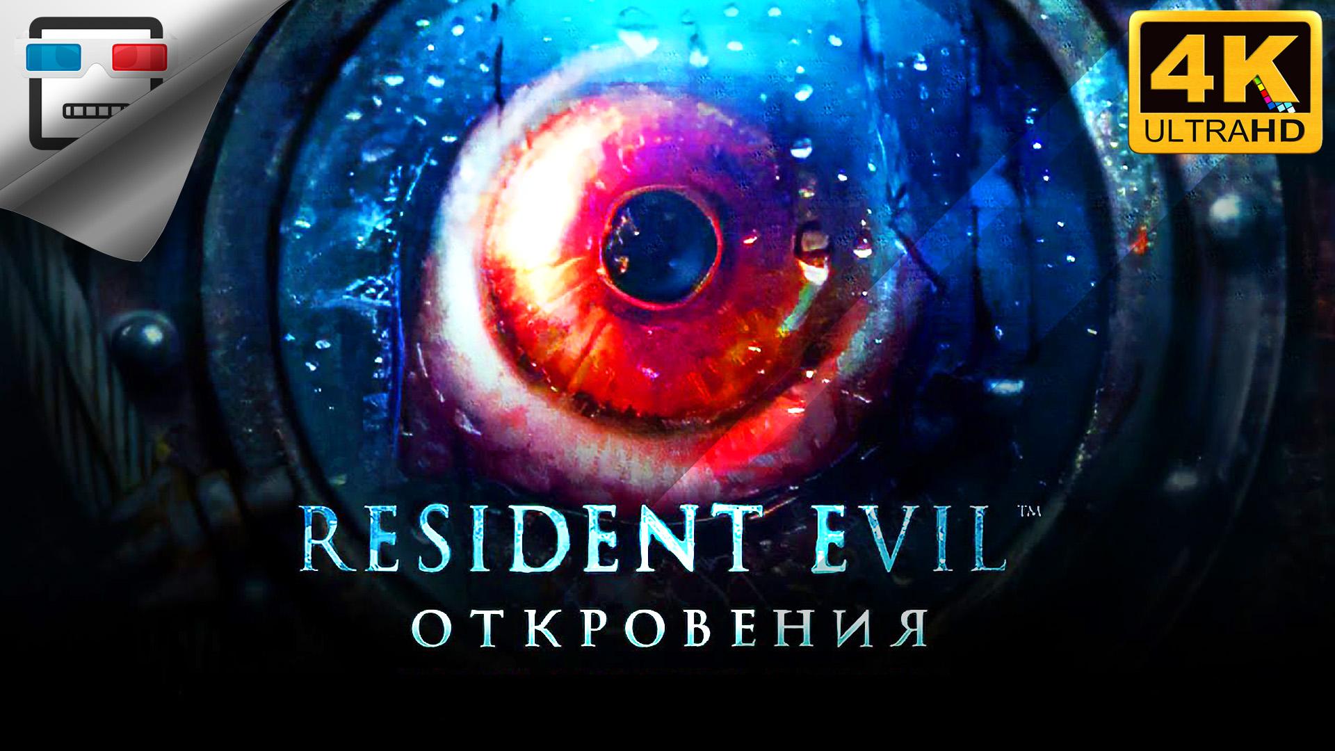 Обитель зла Откровения русская озвучка 4K60FPS Resident Evil Revelations ИГРОФИЛЬМ сюжет ужасы