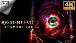 Обитель Зла 2 Откровения Русская озвучка 18+ Resident Evil Revelations 2 ИГРОФИЛЬМ 4K 60FPS ужасы