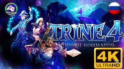 Тройка 4 Принц кошмаров Игрофильм Trine 4 The Nightmare Prince русская озвучка  4K60FPS Сюжет Сказка