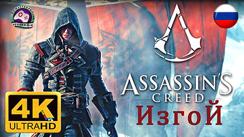 Кредо Ассасина Изгой Assassin's creed ro