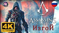 Кредо Ассасина Изгой Assassin's creed ro