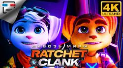 Ratchet & Clank Сквозь Миры 2
