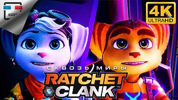 Ratchet & Clank Сквозь Миры 2.jpg