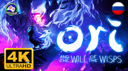 ORI and the WILL OF THE WISPS Игрофильм.