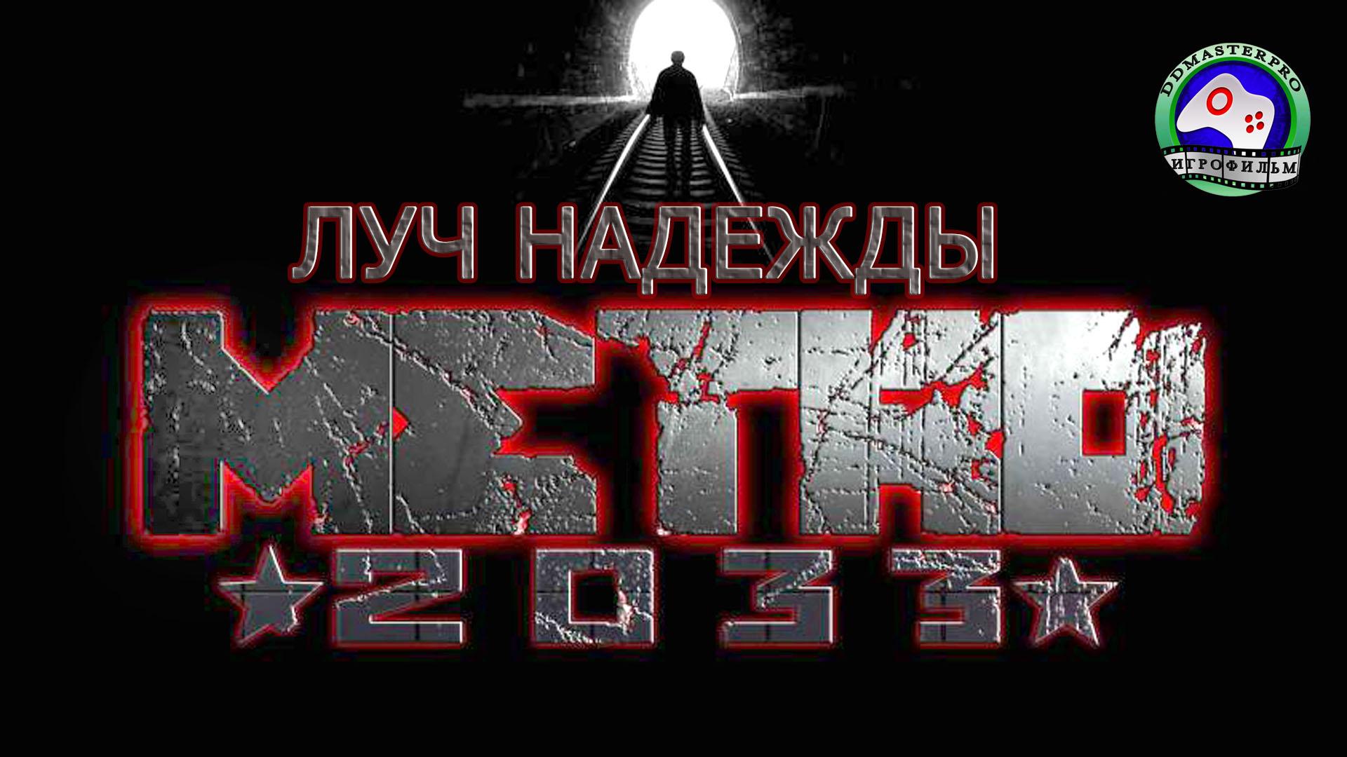 Метро 2033 луч надежды ИГРОФИЛЬМ Metro Last Light прохождение без комментариев сюжет фантастика
