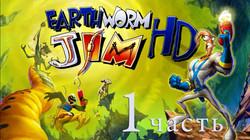 Earth WORM JiM HD (XBOX) - 1ЧАСТЬ (Прохождение)