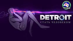 Detroit become human игрофильм1