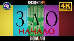ЗЛО Начало18+ ИГРОФИЛЬМ Resident Evil 7 Biohazard прохождение без комментариев 4K 60FPS Сюжет ужасы