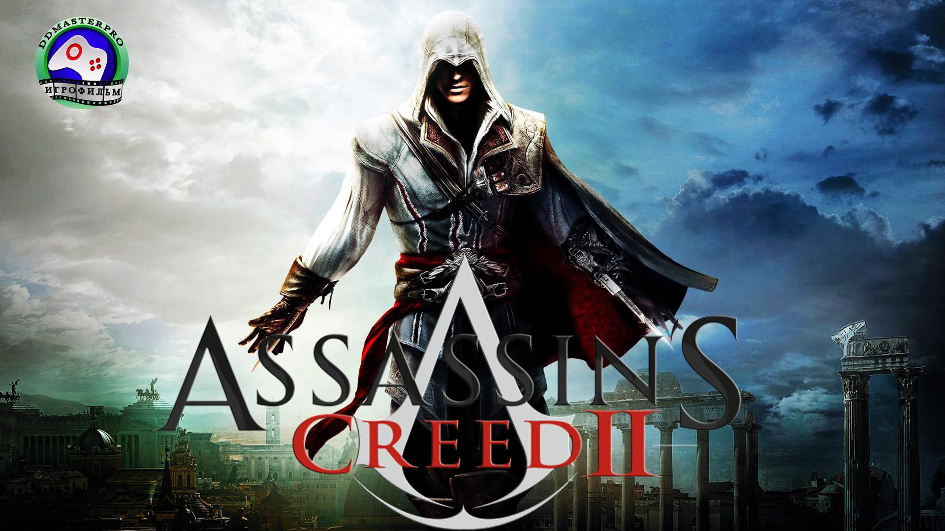Assassin's Creed 2 игрофильм1