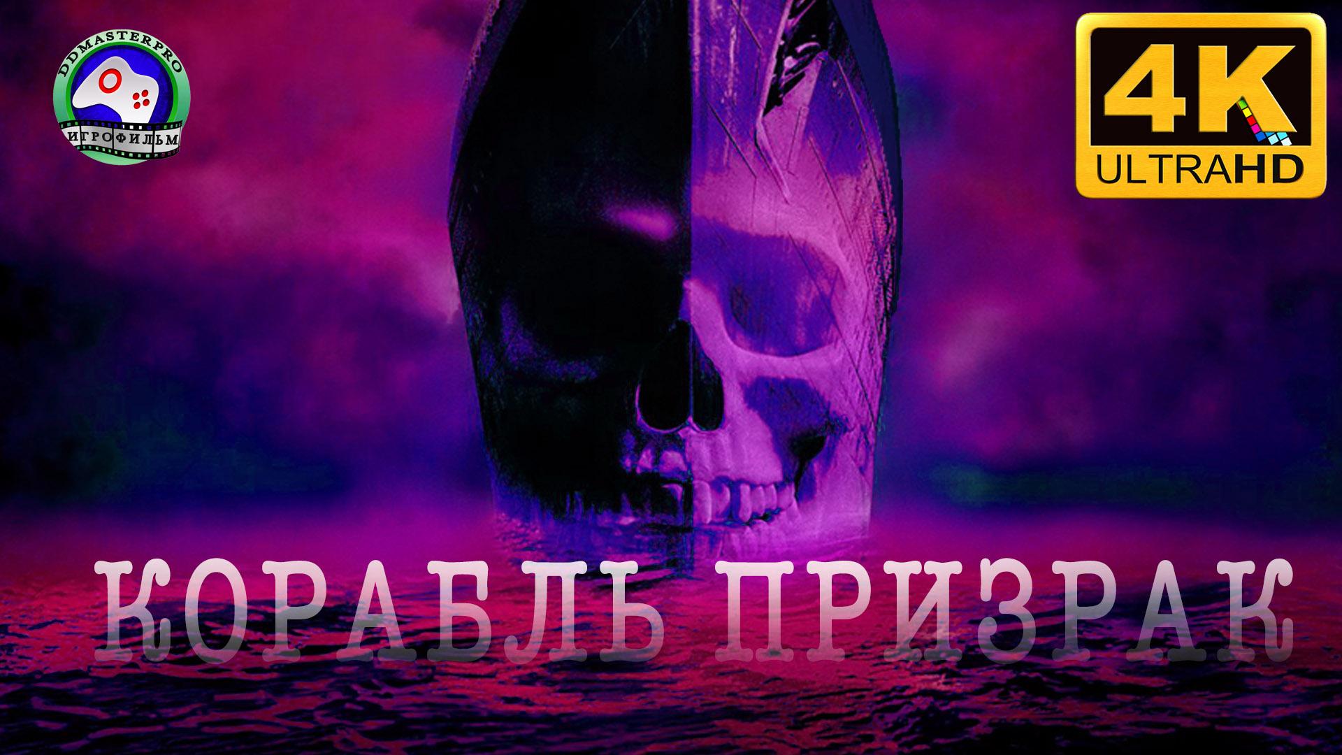 Корабль призрак ИГРОФИЛЬМ Man of Med