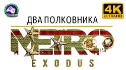 Два полковника Метро Исход ИГРОФИЛЬМ Metro Exodus прохождение без комментариев 4K 60FPS фантастика