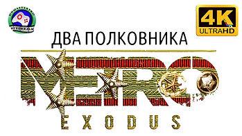 Два полковника Metro Exodus Метро Исход1