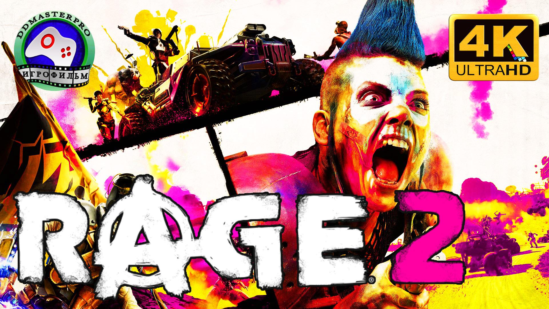 Rage 2 игрофильм сюжет фантастика