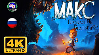 Max The Curse Of Brotherhood ИГРОФИЛЬМ.j