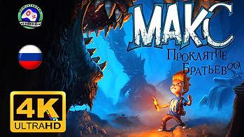 Max The Curse Of Brotherhood ИГРОФИЛЬМ.j