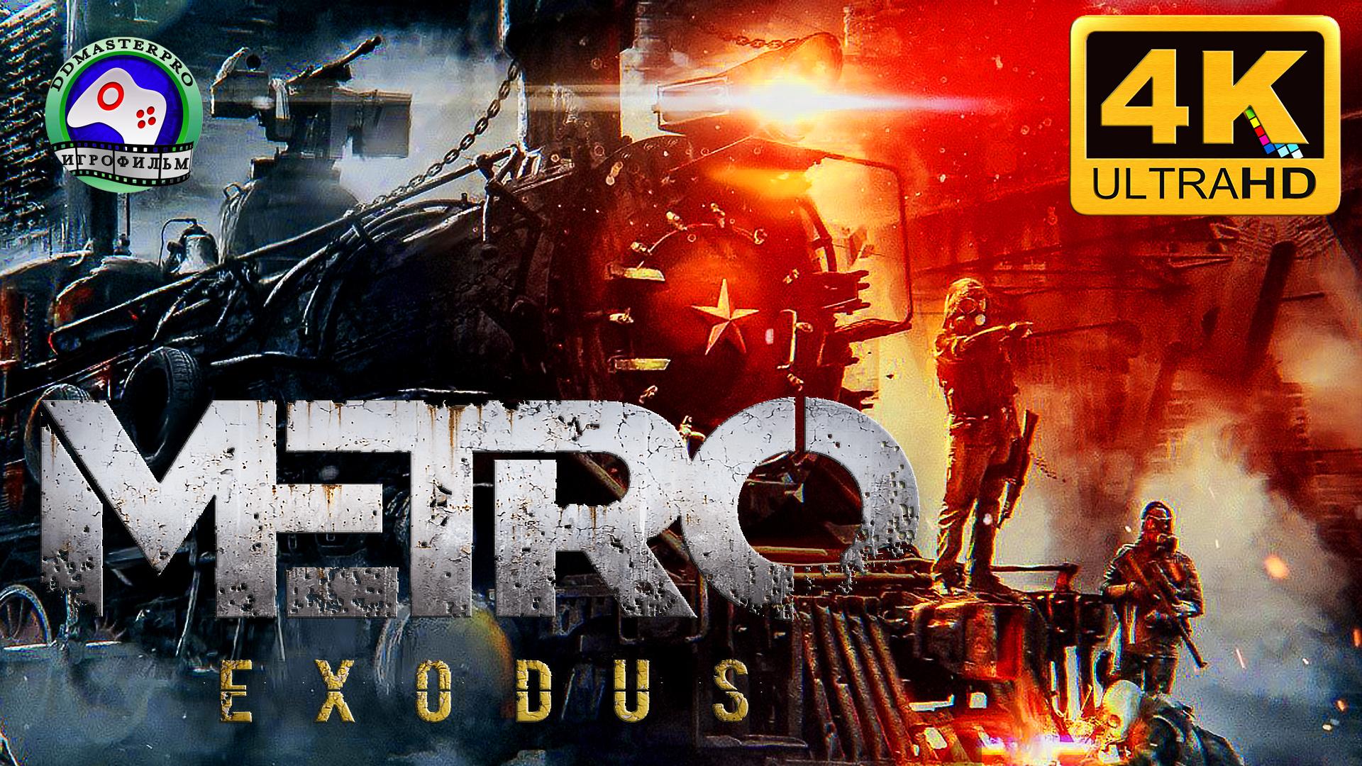 Metro Exodus Метро Исход 4K1
