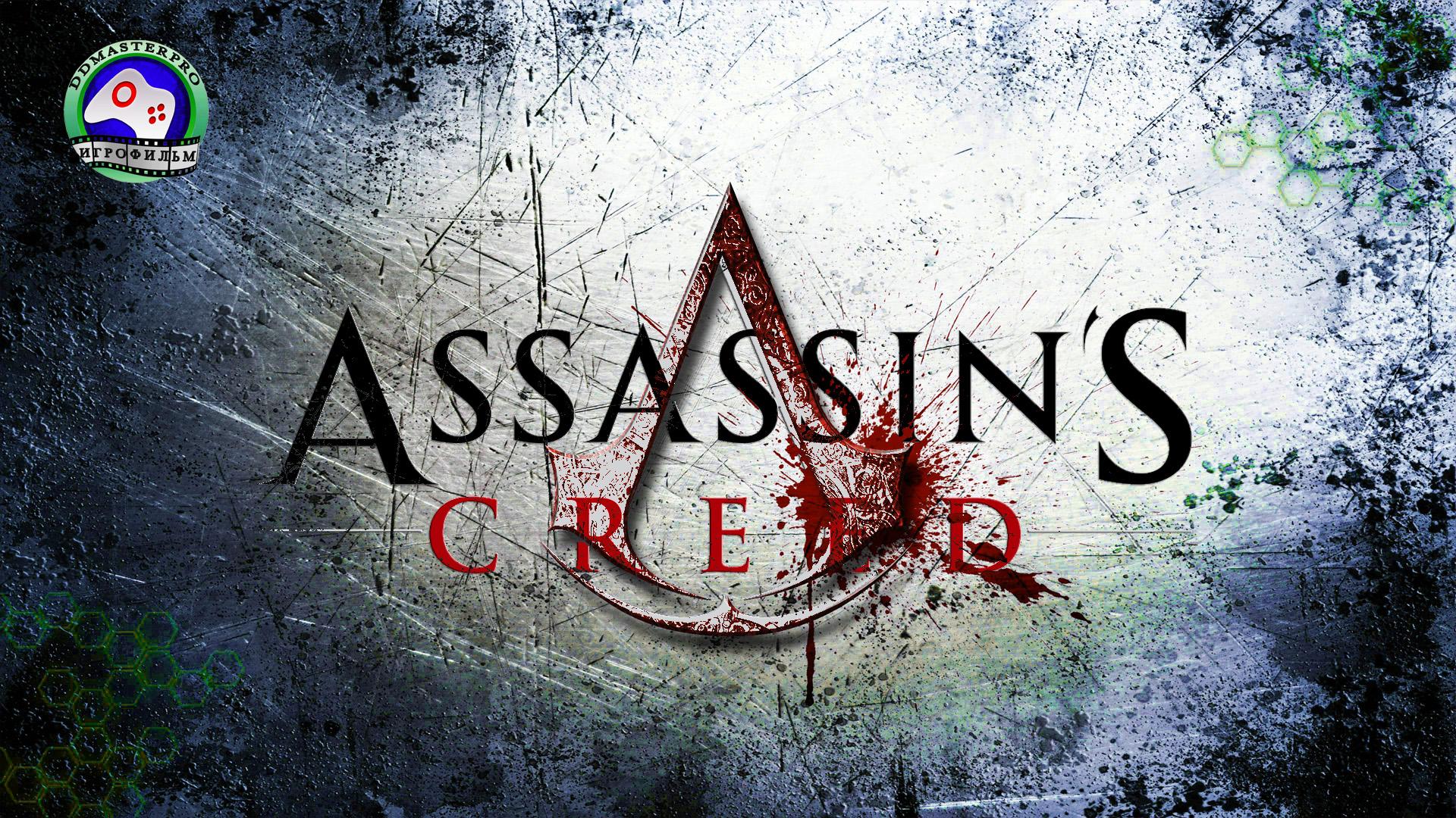Assassin's Creed игрофильм1