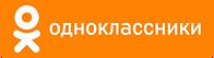 Одноклассники2.png