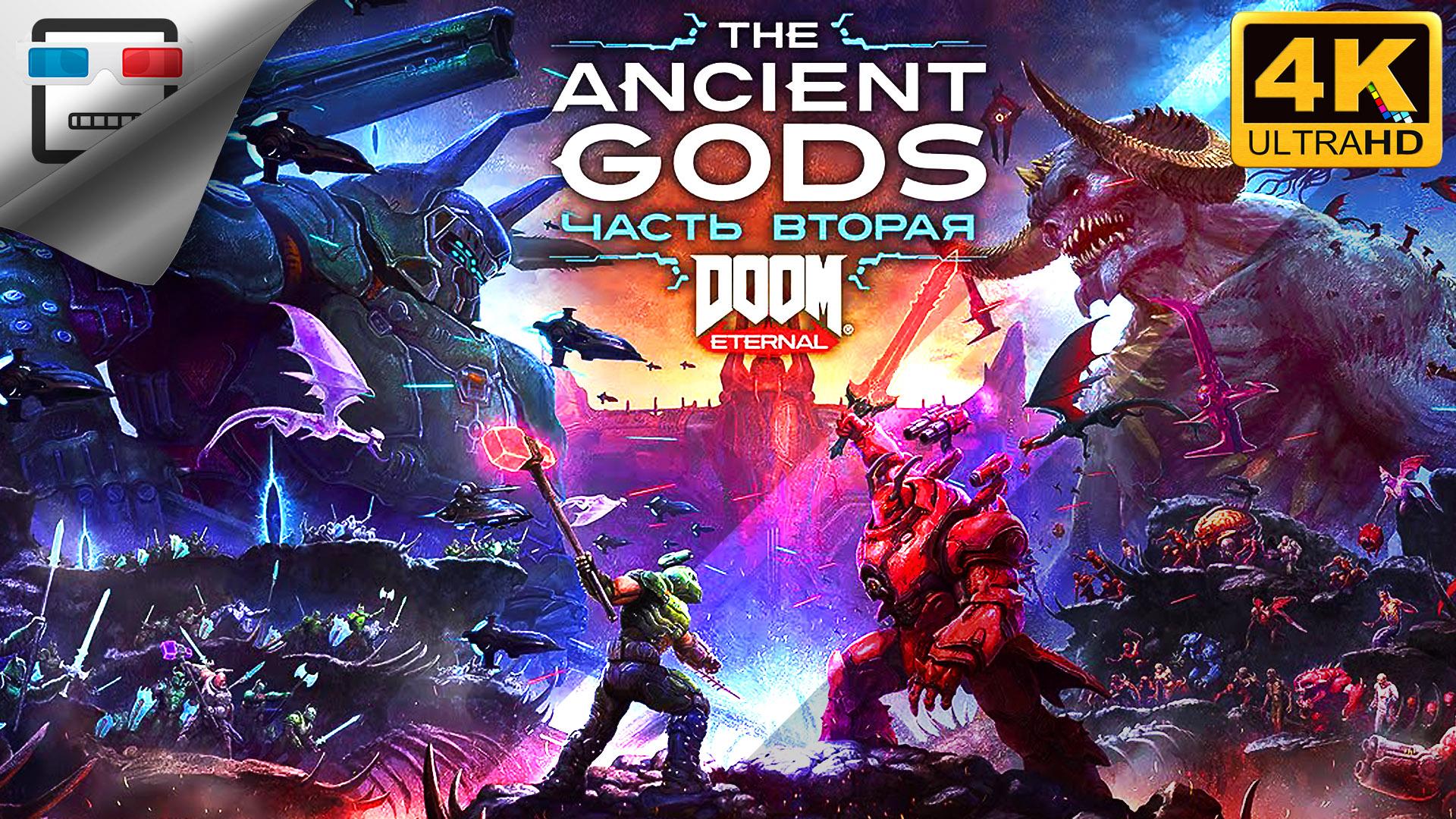 ДРЕВНИЕ БОГИ часть 2 18+ ИГРОФИЛЬМ DOOM ETERNAL THE ANCIENT GODS PART 2 4K60FPS Сюжет Ужасы