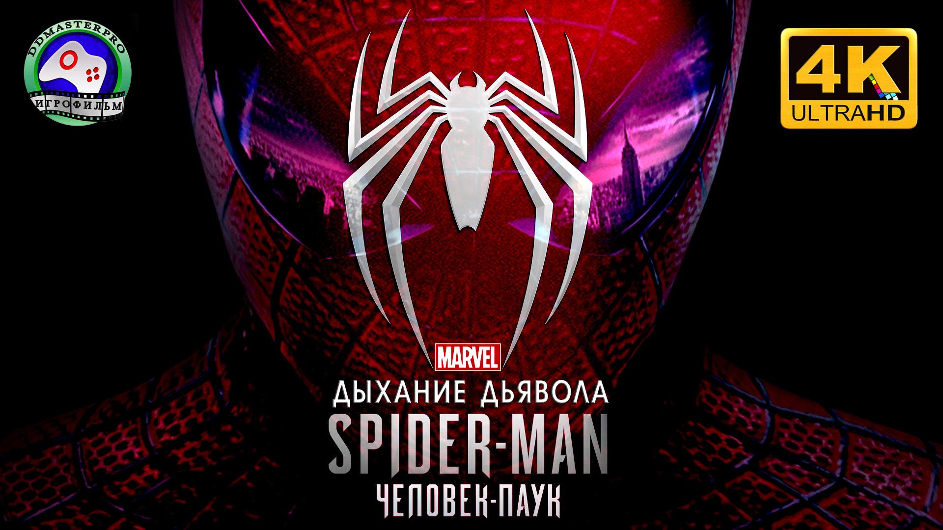 Человек паук MARVELДыхание Дьявола DDM
