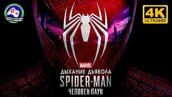 Человек паук MARVELДыхание Дьявола DDM.j