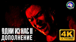 Одни Из Нас 2 Дополнение The Last of Us Part II 18+ 4K 60FPS прохождение без комментариев фантастика
