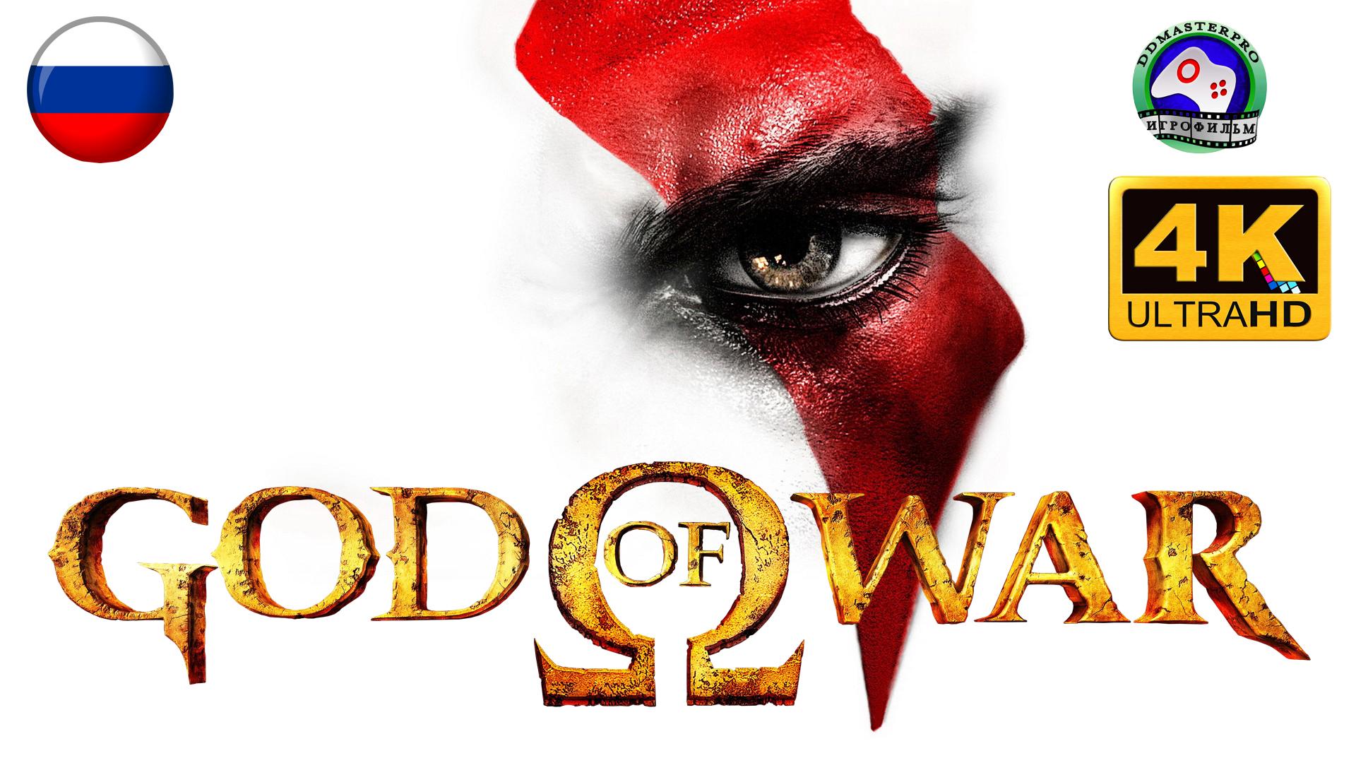 Бог Войны 1 ИГРОФИЛЬМ God of War 1 прохождение на русском 4K 60FPS сюжет фэнтези