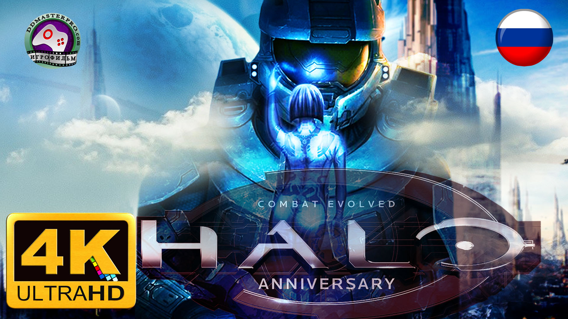 Halo Combat Evolved Игрофильм