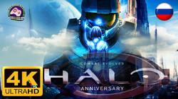 Halo Combat Evolved Игрофильм