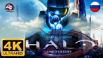 Halo Combat Evolved Игрофильм.jpg