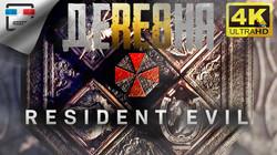 Обитель Зла Деревня 18+ 4K60FPS Игрофильм Resident Evil Village Прохождение без комментариев ХОРРОР