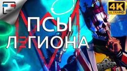 ПСЫ ЛЕГИОНА ИГРОФИЛЬМ Watch Dogs Legion 4K60FPS Сюжет фантастика