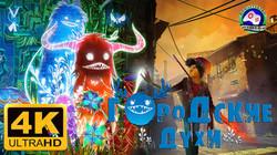 Городские Духи 4K 60FPS ИГРОФИЛЬМ Concrete Genie PS4 прохождение без комментариев cюжет фэнтези