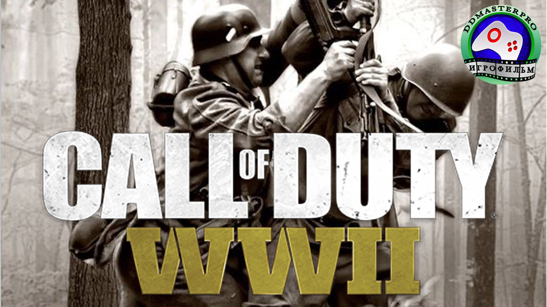 Call of Duty WWII игрофильм