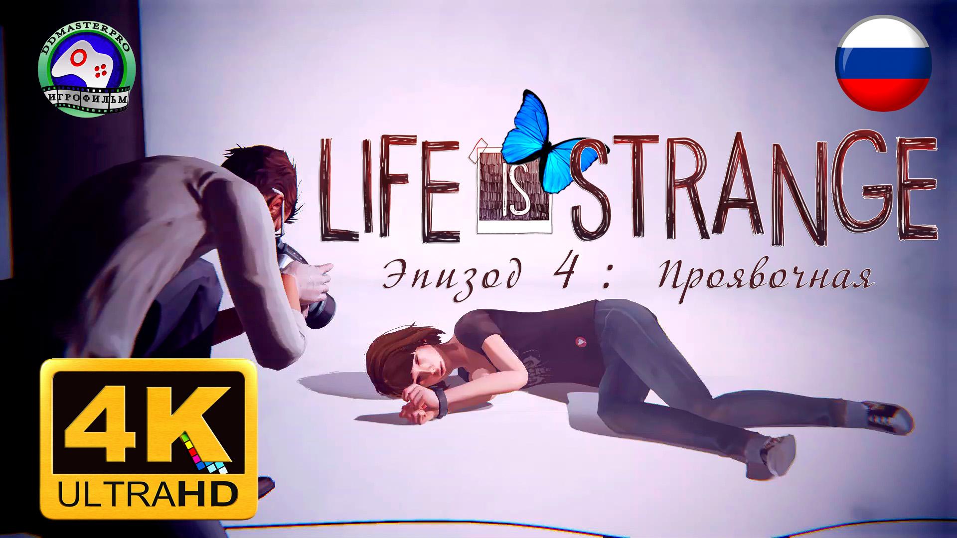 Life is Strange 4 эпизод Проявочная ИГРО