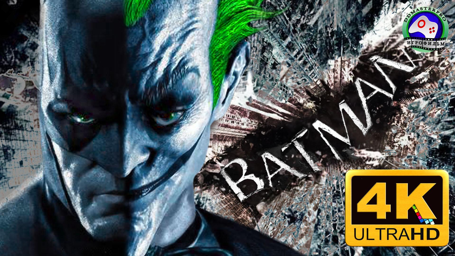 Batman Arkham Asylum ИГРОФИЛЬМ1