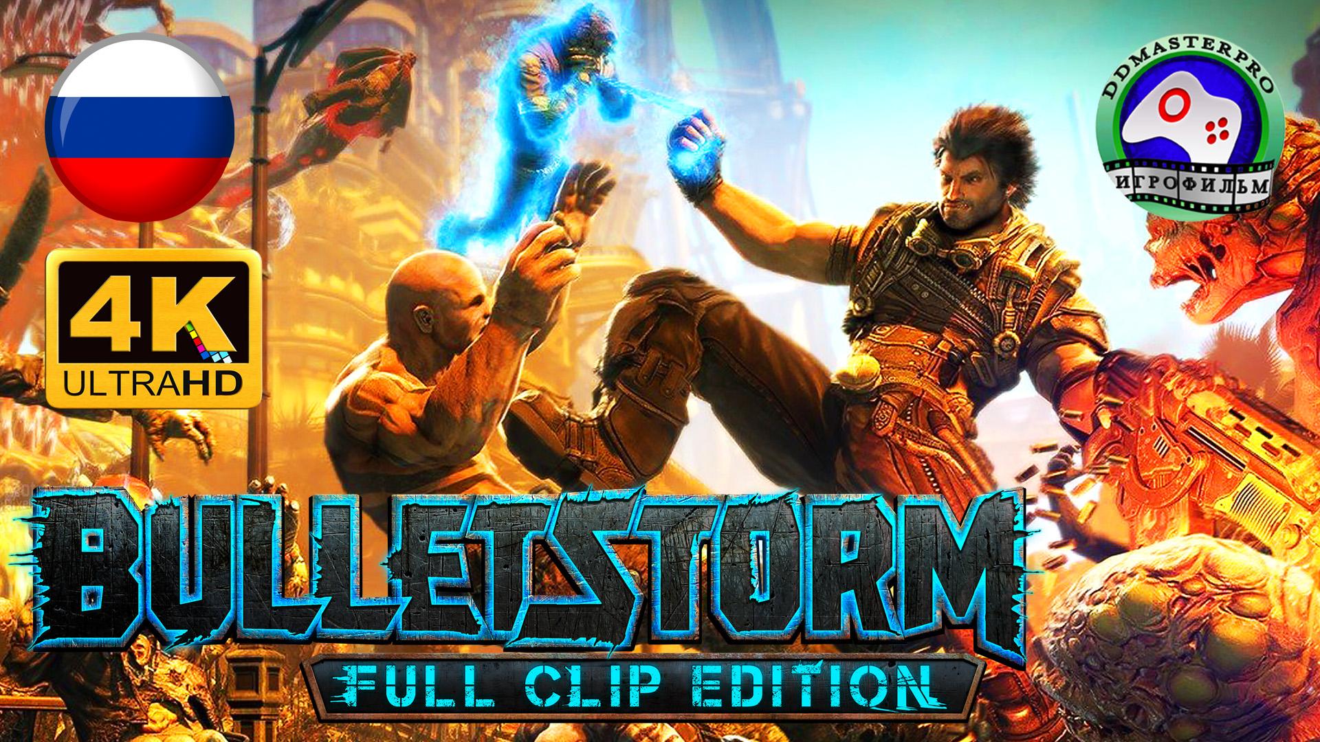 Bulletstorm Ураган пуль игрофильм