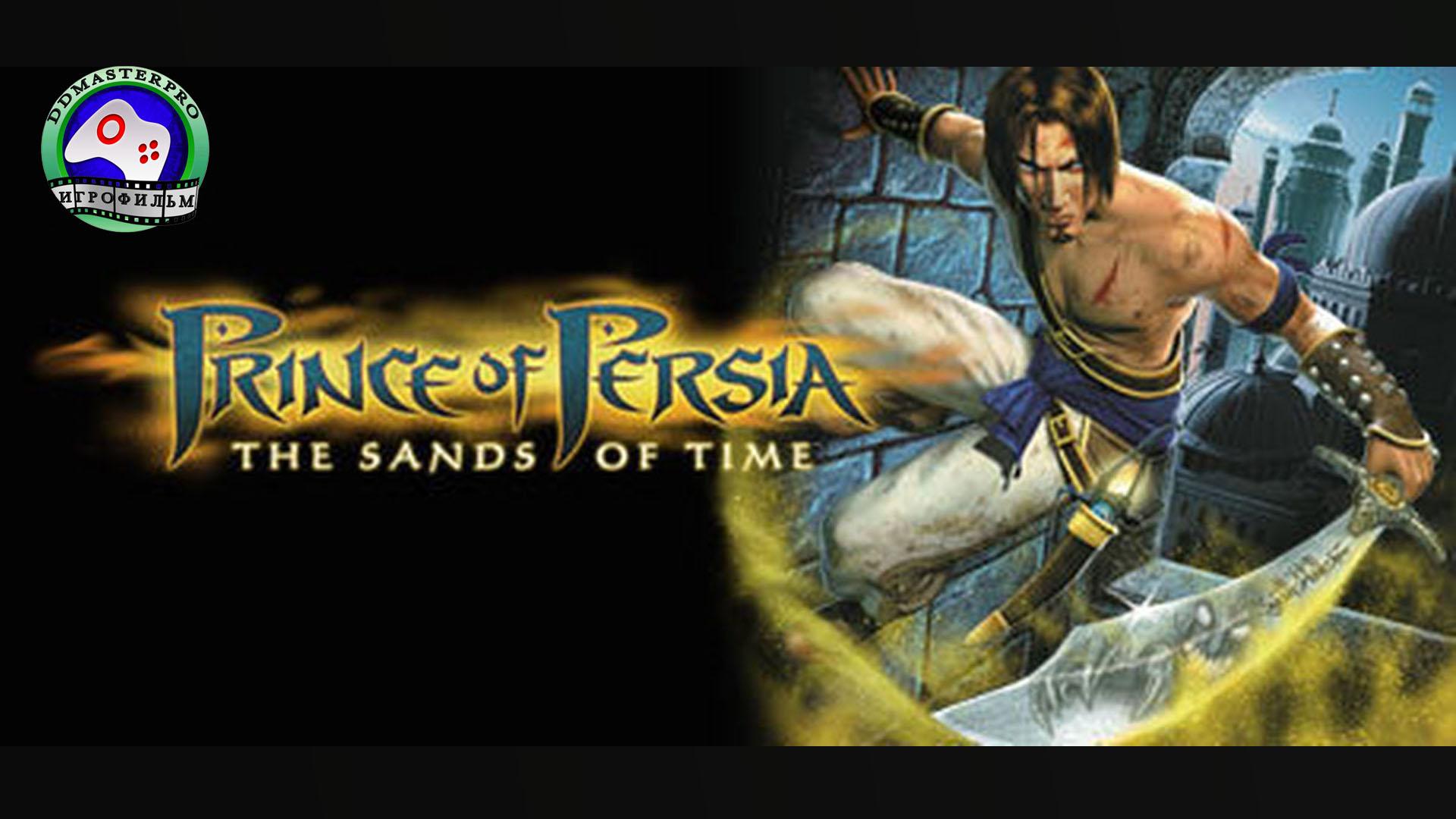 Принц Персии. Пески времени игрофильм