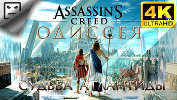 Assassin's creed Одиссея СУДЬБА АТЛАНТИД