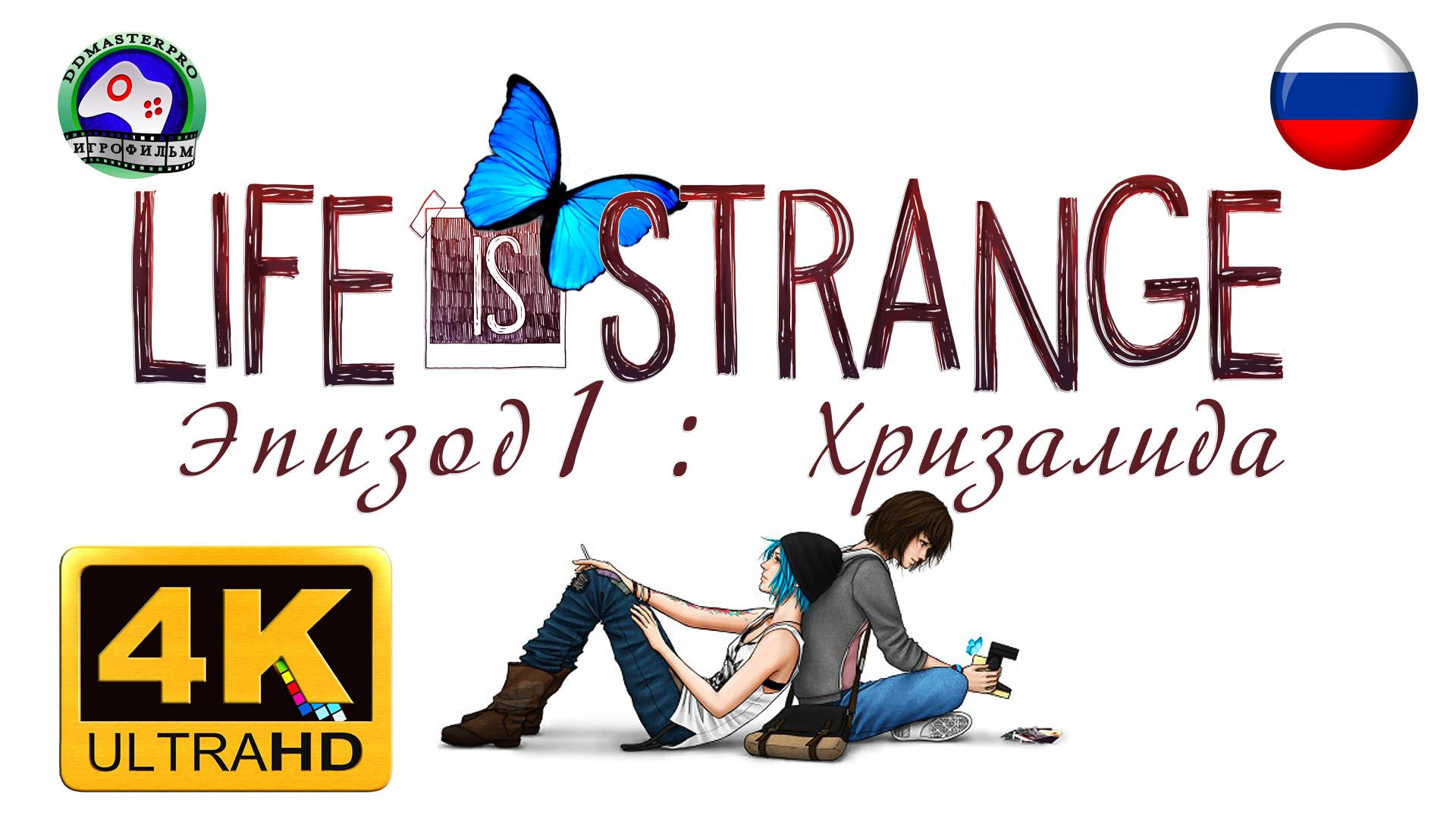 Life is Strange Эпизод 1 Хризалида ИГРОФ