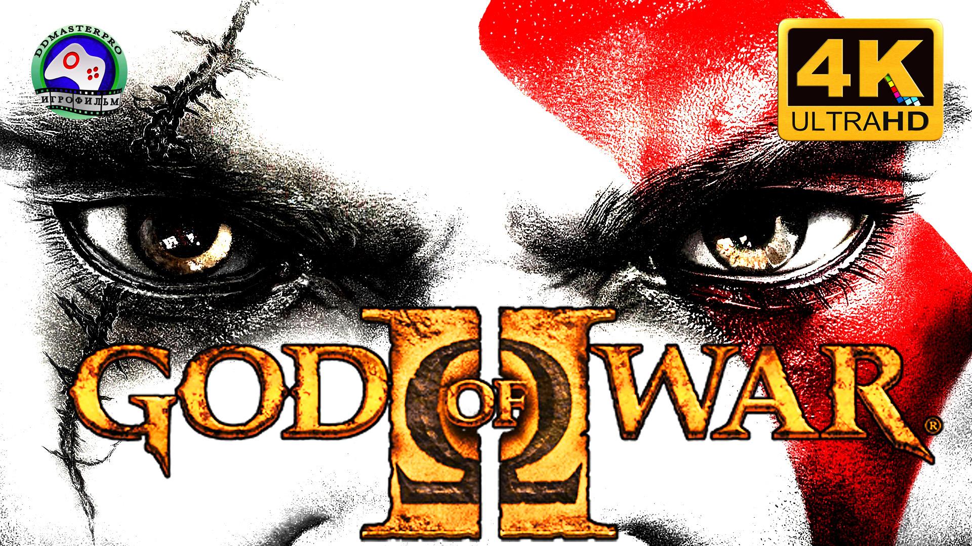 Бог Войны 2 ИГРОФИЛЬМ God of War 2 прохождение без комментариев 4K 60FPS сюжет фэнтези