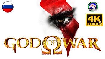 God of War игрофильм.jpg