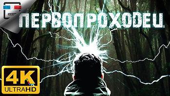 ПЕРВОПРОХОДЕЦ 4K60FPS Игрофильм Outrider