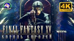 Final Fantasy 15 игрофильм4