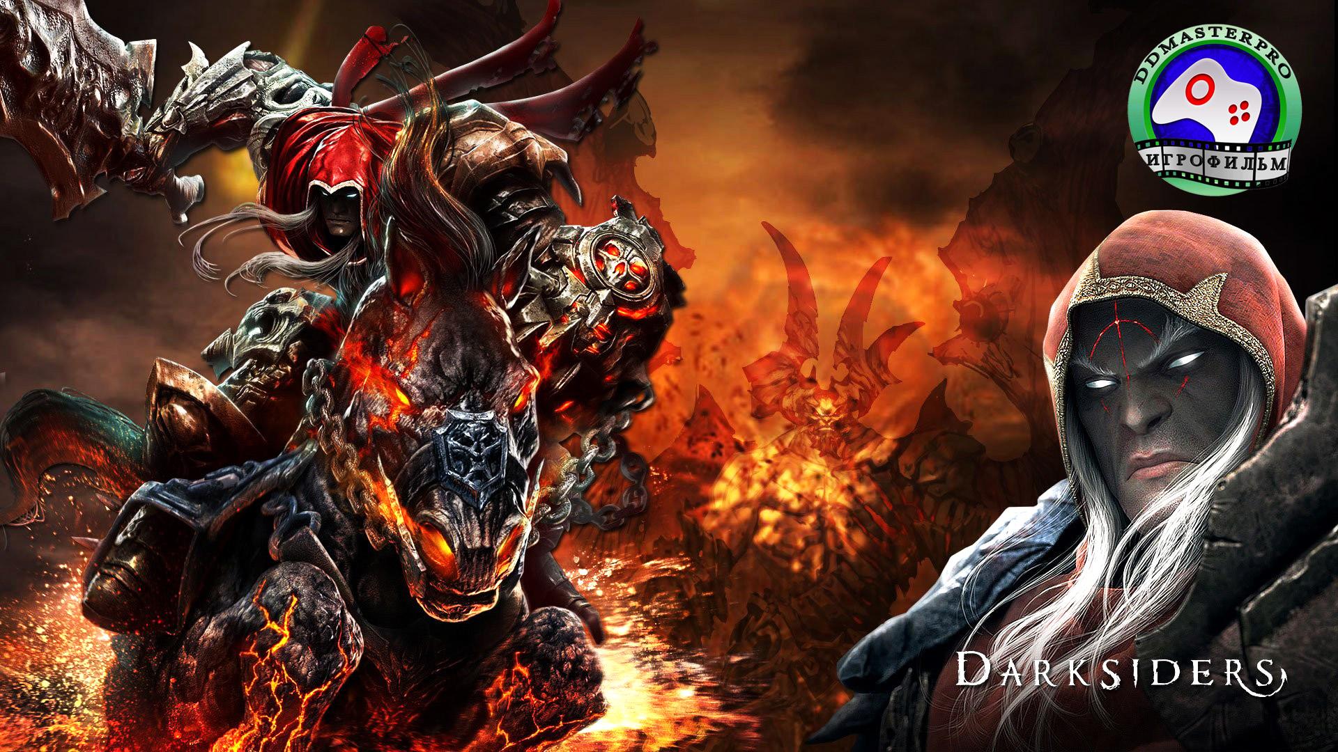 Darksiders игрофильм1