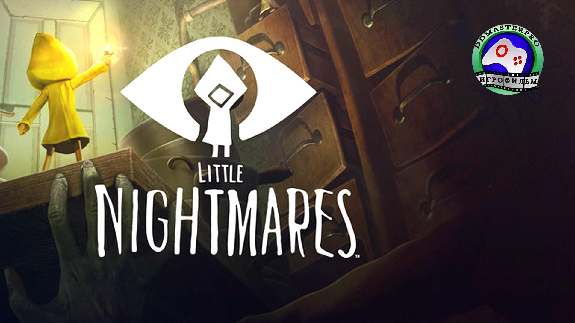 ИГРОФИЛЬМ Шестая в чреве ужаса little nightmares прохождение без комментариев сюжет ужасы